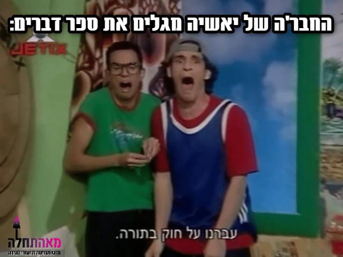 יאשיהו