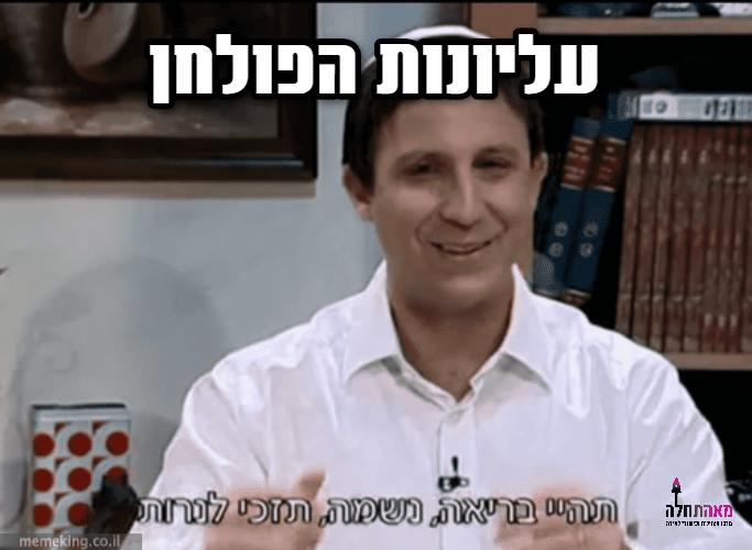 """ממים לבגרות בתנ""""ך מאהתחלה"""