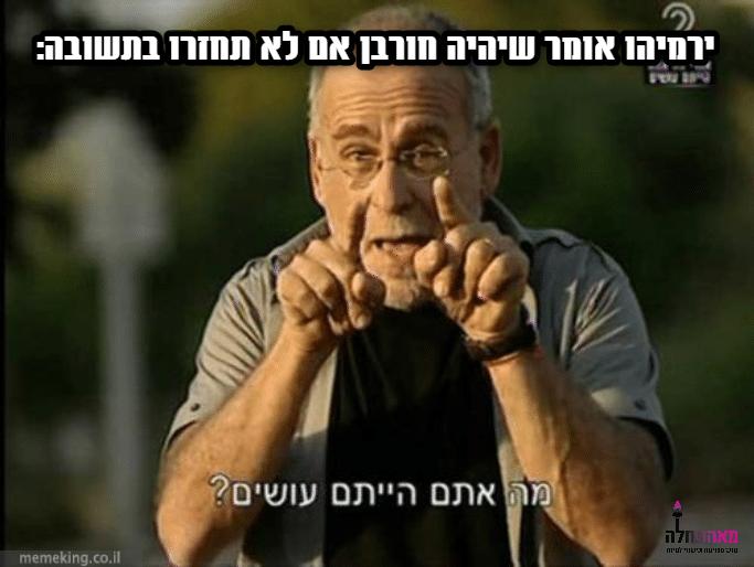 ירמיהו