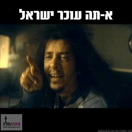 עוכר ישראל