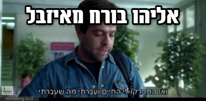 אליהו איזבל