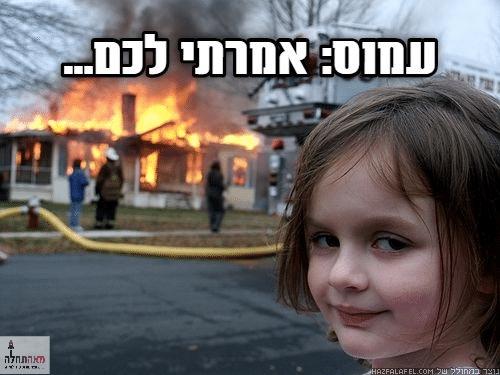 עמוס חורבן ישראל