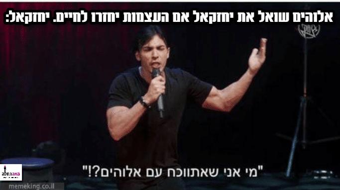 יחזקאל